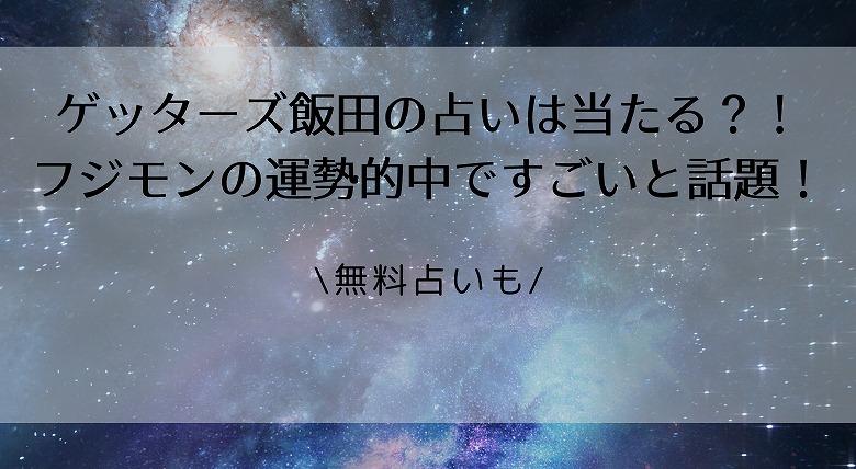 ゲッターズ飯田 占い 無料