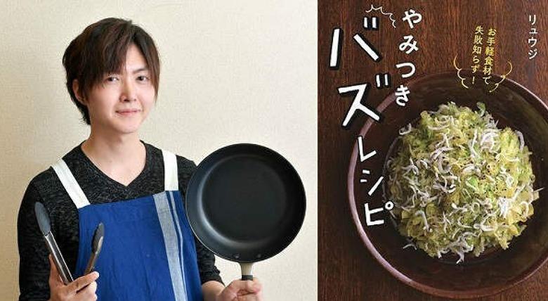 噂 の お客様 レシピ