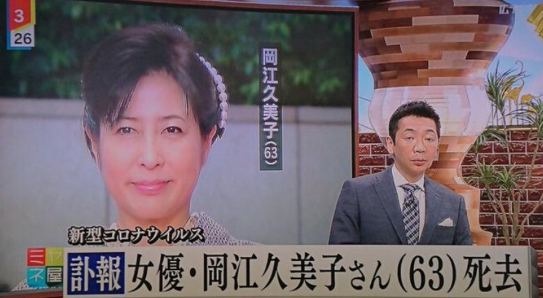 感染経路 岡江久美子